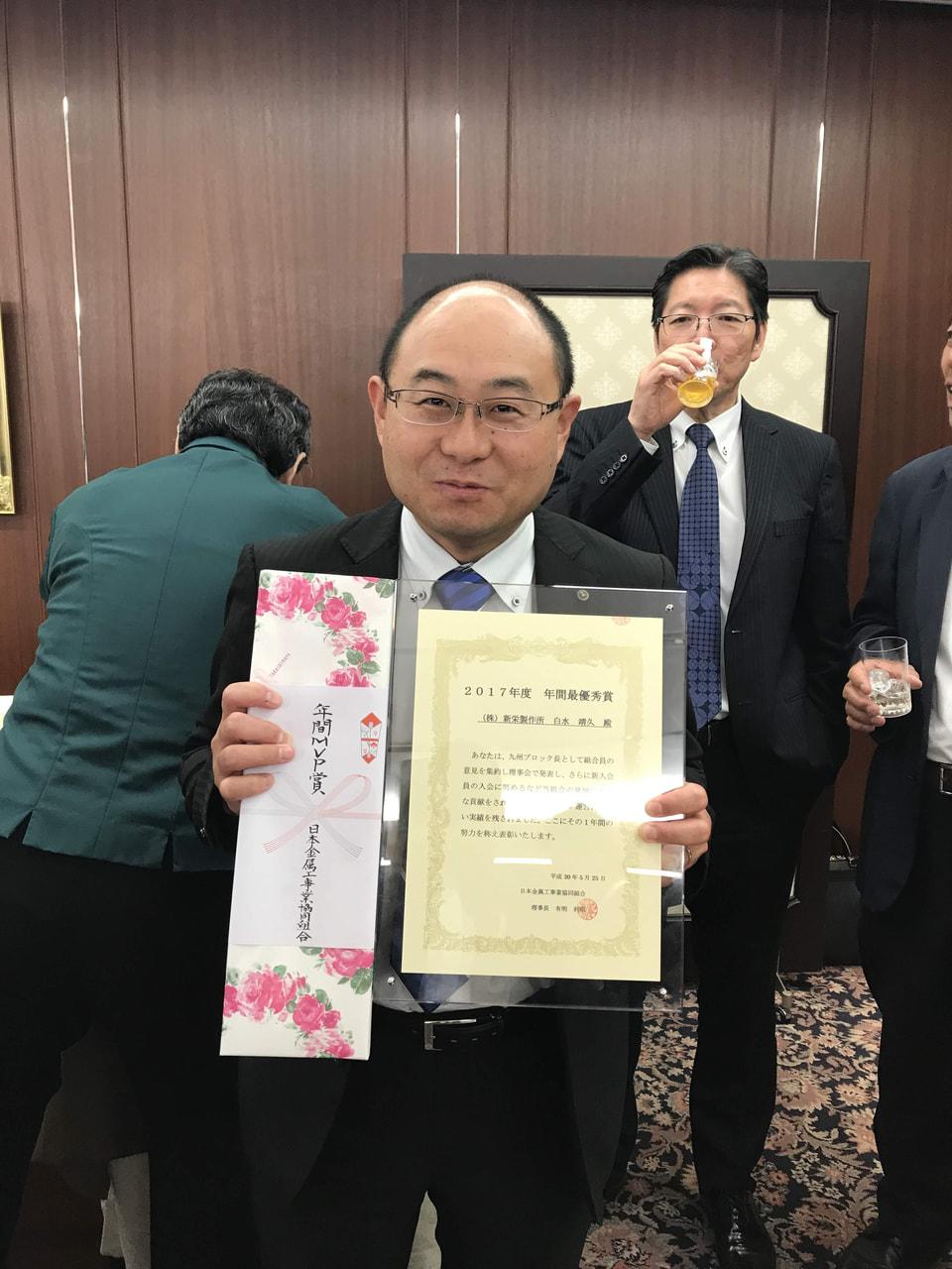 九州・沖縄ブロック長 ㈱新栄製作所 白水代表取締役